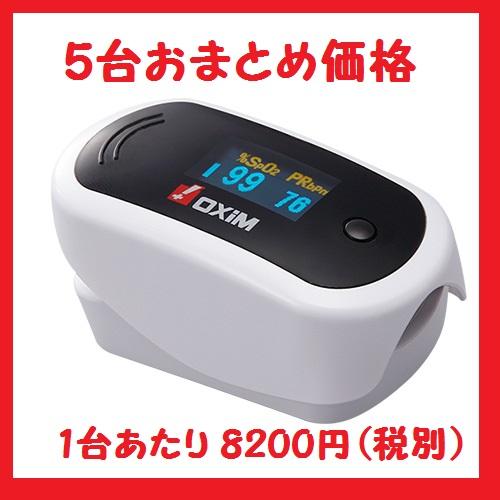 【1台あたり8200円税別】OXiM オキシマン S-114 パルスオキシメーター SPO2 シースター SEASTAR ※お取り寄せの為 返品・キャンセル・交換不可