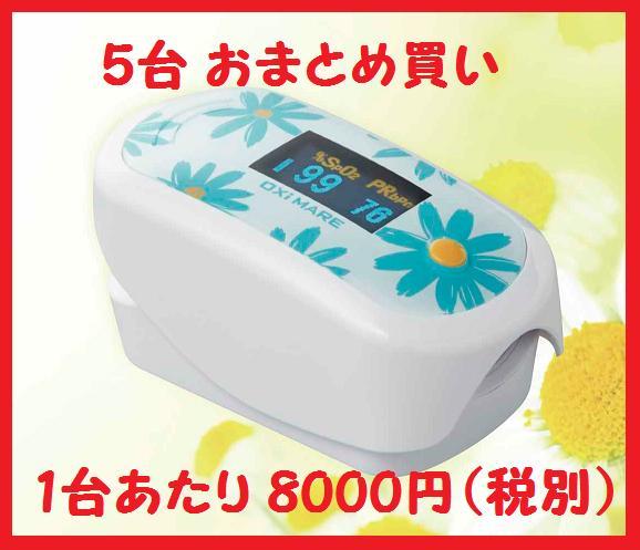 【1台あたり8000円税別】OXiM オキシマーレ S-116 パルスオキシメーター SPO2 シースター SEASTAR ※お取り寄せの為 返品・キャンセル・交換不可