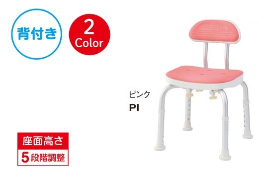 コンパクトバスチェア背付き 【ピンク】背付き 素肌にやさしい座り心地。BC-01H-PI・医療・介護・自宅・在宅・お風呂用椅子・お風呂用チェアー