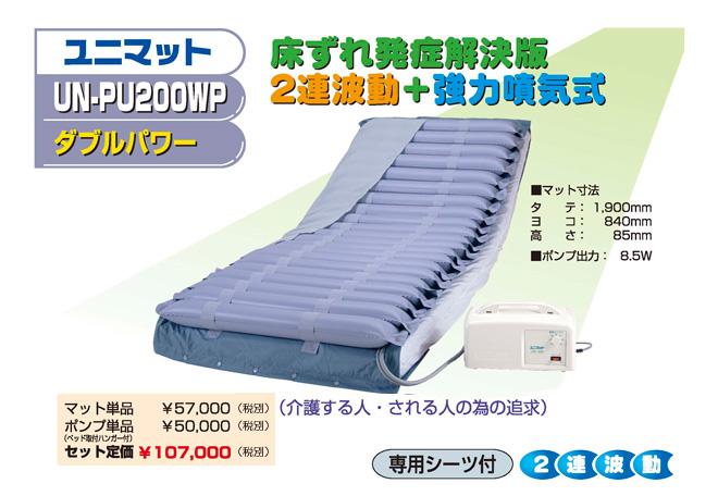 床ずれ防止・褥瘡・床ずれ防止エアマットUN-PU200WPダブルパワー・じょくそう エアーマット・セットでこの価格!