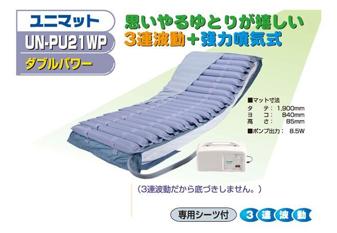 介護・福祉・辱層床ずれ・ベッドマット・エアマット!UN-PU21WP ダブルパワー