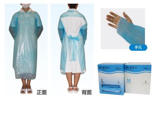 PEガウン(袖つき) 【ブルー・L・120×74cm】   1箱20入×10箱・【対象目安-L・身長180cm前後】  感染予防対策・看護介護・医療・汚染除去用・入浴関連・エプロン・ディスポーザブルガウン・使い捨てガウン・感染予防・ウイルス対策