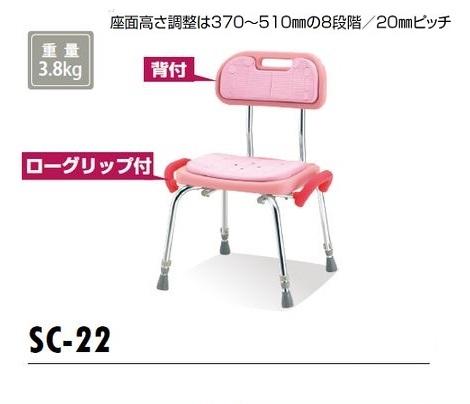 入浴用椅子・入浴補助具・背付きシャワーイス・シャワーチェア・カラフルシャワーベンチ・松永製作所・SC-22・ピンク【シャワーいす】