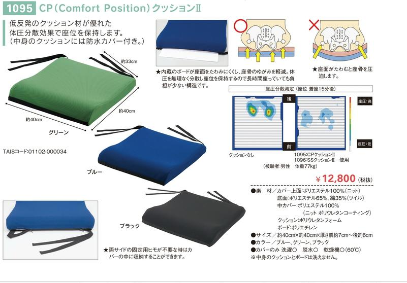 CP(Comfort Position)クッション2【1095】・車椅子用クッション・医療・介護・施設・在宅・自宅・歩行関連・介護用クッション・エンゼル製品・車椅子用