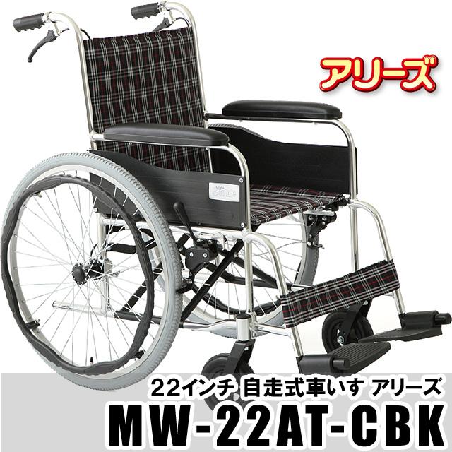 【美和商事 自走・介助兼用車いす アリーズ】・MW-22AT-CBK ・【チェックブラック】・介護用品・自走式車いす・医療・介護・在宅・自宅・歩行関連用品・