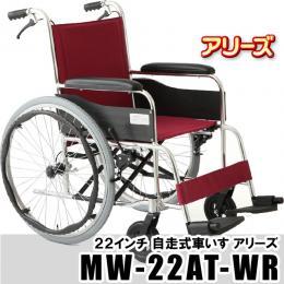 【美和商事 自走・介助兼用車いす アリーズ】・MW-22AT-WR ・【ワインレッド】・介護用品・自走式車いす・医療・介護・在宅・自宅・歩行関連用品・