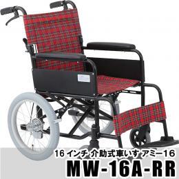 【美和商事 介助式車いす アミ―16 (エアータイヤ) 】・MW-16A-RR ・【ルビーレッド】・介護用品・介助式車いす・医療・介護・在宅・自宅・歩行関連用品・