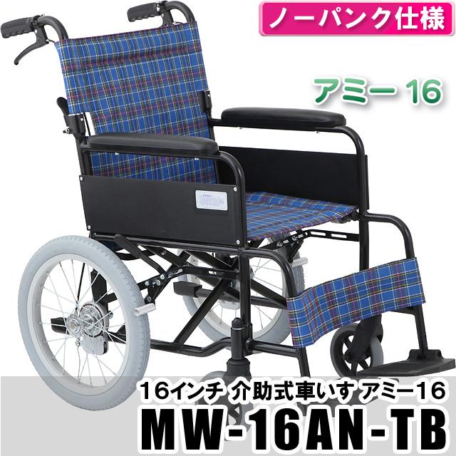 【美和商事 介助式車いす  アミー16N (ノーパンクタイヤ) 】・MW-16AN-TB ・【ターコイズブルー】・介護用品・介助式車いす・医療・介護・在宅・自宅・歩行関連用品・