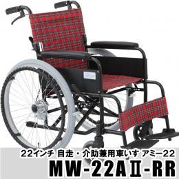 【美和商事 自走・介助兼用車いす アミ―22 (エアータイヤ) 】・MW-22AII-RR ・【ルビーレッド】・介護用品・介助式車いす・医療・介護・在宅・自宅・歩行関連用品・