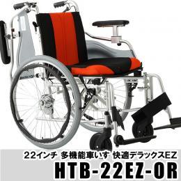 【美和商事 多機能車いす  デラックスEZ 自走式多機能車いす 】・HTB-22EZ-OR ・【オレンジ】・介護用・医療・介護・在宅・自宅・歩行関連用品・