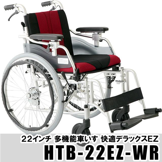 【美和商事 多機能車いす  デラックスEZ 自走式多機能車いす 】・HTB-22EZ-WD ・【ワインレッド】・介護用・医療・介護・在宅・自宅・歩行関連用品・