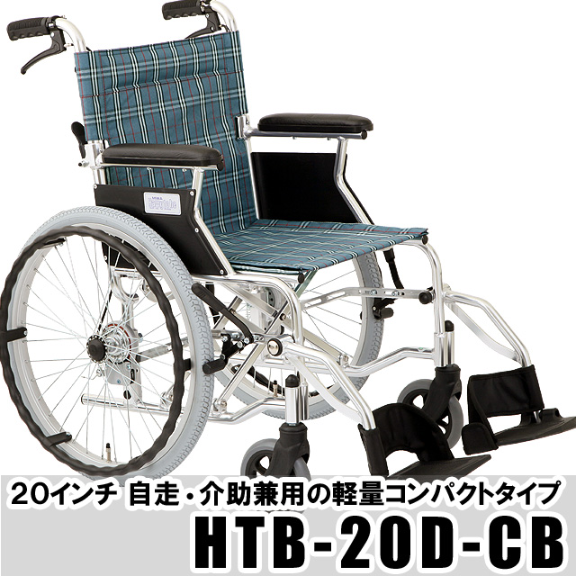 【美和商事 自走・介助兼用車いす ラクポン 】・HTB-20D-CB ・【チェックブルー】・介護用品・介助式車いす・医療・介護・在宅・自宅・歩行関連用品・