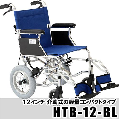 【美和商事 介助式車いす ミニポン】・HTB-12-BL・【ブルー】・介護用品・介助式車いす・医療・介護・在宅・自宅・歩行関連用品・美和商事の大人気車いす