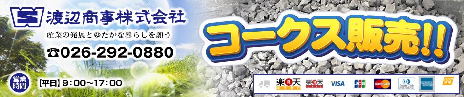 渡辺商事株式会社 楽天市場店:産業の発展と豊かな暮らしを願う。