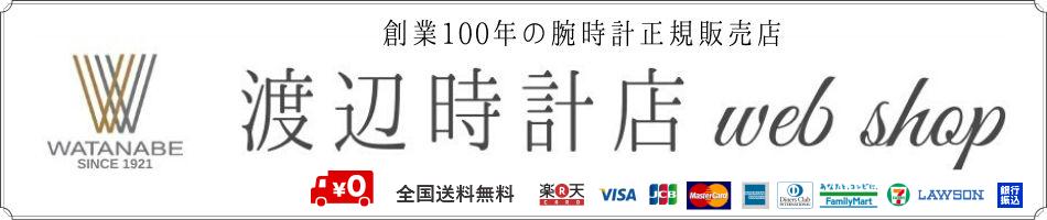 渡辺時計店  WEB SHOP:創業100年を迎える正規品ウォッチ、ジュエリーの専門店です