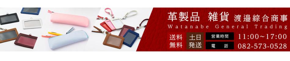 革製品 雑貨 渡邉綜合商事:パスケース・小物関係を販売しております