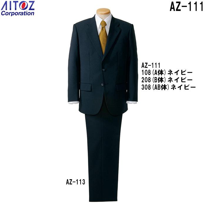 10点選び割引 スーツ ジャケット ジャケット(センターベント) AZ-111 スーツ・ジャケット AZ-111 アイトス (AITOZ) お取寄せ