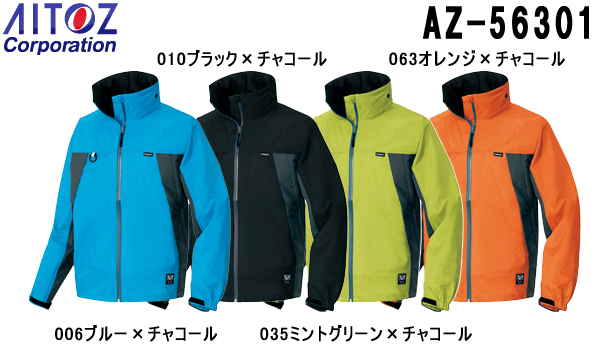 10点選び割引 合羽 雨具 レインウェア 全天候型ジャケット AZ-56301 (4L) ディアプレックス AZ-56301 アイトス (AITOZ) お取寄せ