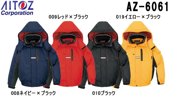 10点選び割引 防寒服 防寒着 防寒ブルゾン AZ-6061 (5L) 光電子 本格的防寒 アイトス (AITOZ) お取寄せ