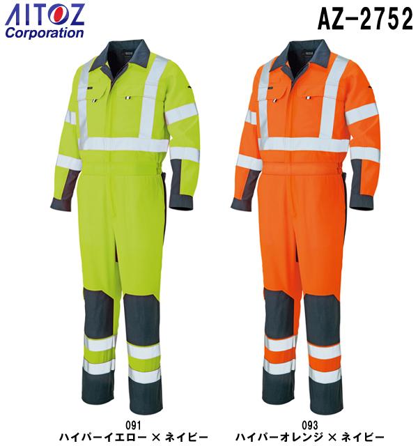 春夏用作業服 作業着 続服 つなぎ服ツナギ AZ-2752 (6L)高視認性安全服 AZ-2730シリーズアイトス (AITOZ) お取寄せ
