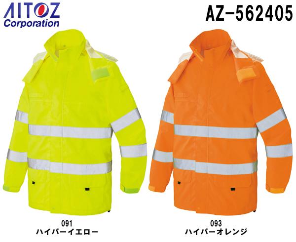 合羽 雨具 レインウェア高視認性レインジャケット AZ-562405 (6L)高視認性レインウェア JIS T 8127タイプアイトス (AITOZ) お取寄せ