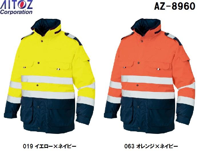 10点選び割引 防寒服 防寒着 防寒コート 高視認性防水防寒コート AZ-8960 (5L) 高視認性防水防寒 アイトス (AITOZ) お取寄せ