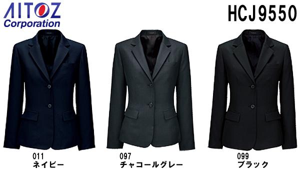 レディス ジャケット ビジネスウェア 事務服ジャケット HCJ9550 (5~15号) 9550シリーズ アイトス (AITOZ) お取寄せ