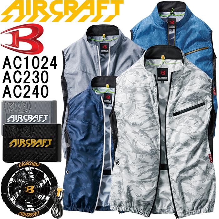 今だけP5倍【即日発送】2020新型 空調服 バートル ベスト バッテリー ファン セット AC1024 S-3L AC240 AC230 12V エアークラフト 作業服