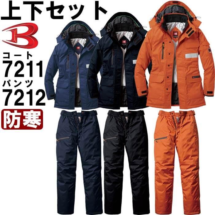 【上下セット送料無料】 バートル(BURTLE) 防寒コート(大型フード付) 7211(4L)&防寒パンツ 7212(4L) セット(上下同色) 制電 防寒服 防寒着 男女兼用 取寄