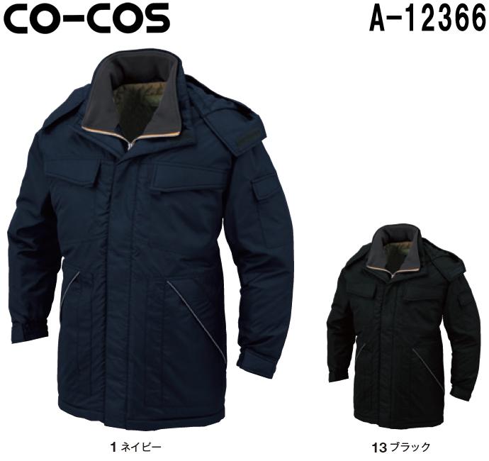 防寒服 防寒着 防寒コート軽量・製品制電防寒コート A-12366 (4L~6L)A-12360シリーズコーコス (CO-COS) お取寄せ