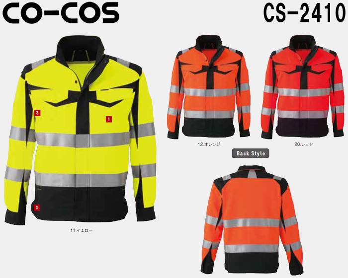 秋冬用作業服 作業着高視認性安全ジャケット CS-2410 (3L)CO-COS セーフティシリーズコーコス (CO-COS) お取寄せ