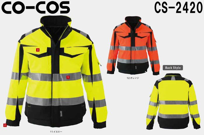 防寒服 防寒着 防寒ジャケット高視認性安全防水防寒ジャケット CS-2420 (4L)CO-COS セーフティシリーズコーコス (CO-COS) お取寄せ