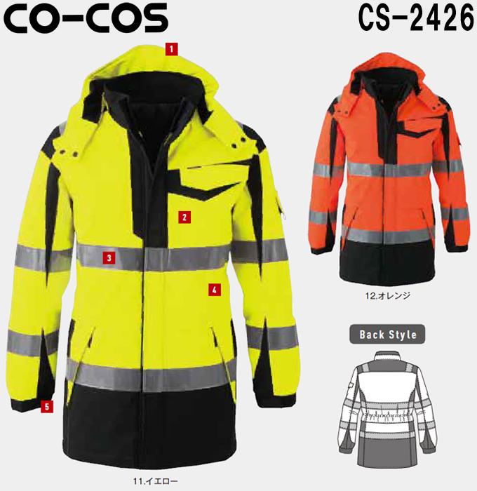 防寒服 防寒着 防寒コート高視認性安全防水防寒コート CS-2426 (4L)CO-COS セーフティシリーズコーコス (CO-COS) お取寄せ