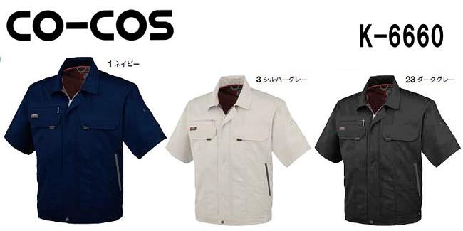10点選び割引 春夏用作業服 作業着 エコ半袖ブルゾン K 6660S~LLK 6660シリーズ コーコスCO COSお取寄せ8n0wkPNOXZ