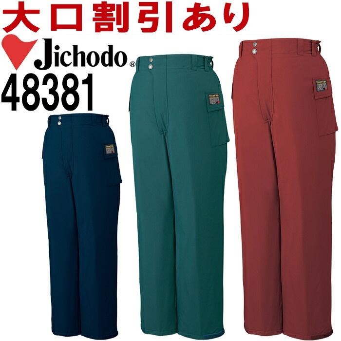 【送料無料】 自重堂(JICHODO) 48381(4L・5L) エコ防水防寒パンツ (フード付) 48380シリーズ 防寒服 防寒着 取寄