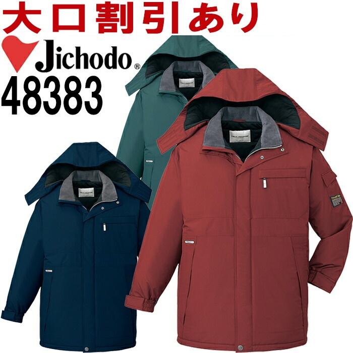 【送料無料】 自重堂(JICHODO) 48383(M~LL) エコ防水防寒コート(フード付) 48380シリーズ 防寒服 防寒着 取寄