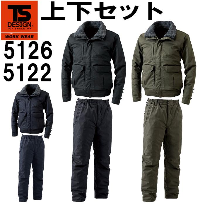 【上下セット送料無料】 TS DESIGN(藤和) ライトウォームジャケット 5126 (3L・4L)&ライトウォームパンツ 5122 (3L・4L) セット (上下同色) 防寒服 防寒着 防寒ズボン 取寄
