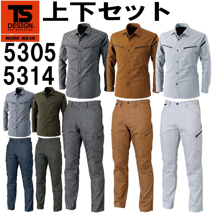 【上下セット送料無料】 TS DESIGN(藤和) ロングスリーブシャツ 5305 (5L・6L)&メンズカーゴパンツ 5314 (5L・6L) セット (上下同色) 秋冬用作業服 作業着 ズボン 取寄