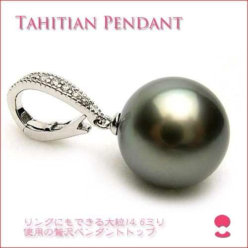 ホワイトゴールド 大粒14.6ミリ!! タヒチ黒真珠ペンダントトップ 10P20Feb09