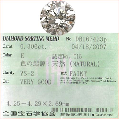 ダイヤモンドルース E VS2 VG 0.306ct 全宝協鑑定書付属