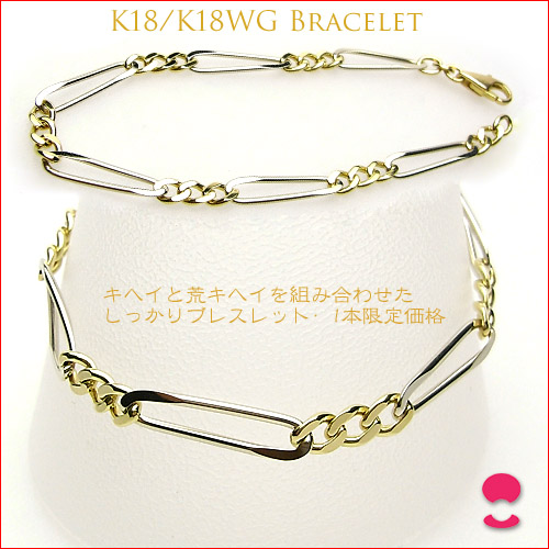 K18/K18WGコンビ しっかり ブレスレット【送料無料1225】