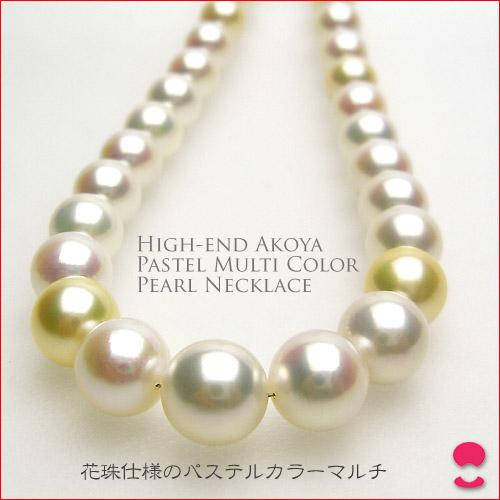 花珠で作ったパステルマルチカラー 9-9.7ミリのあこや真珠ネックレス  【tokai1106sale】