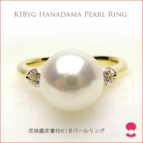 【tokai1106sale】 ついてます 9.2ミリの明るいテリテリピンク アコヤパール 花珠鑑定書 K18イエローゴールドリング
