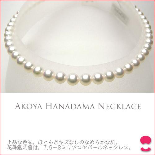 あこや真珠ネックレス 7.5-8ミリ \800000→\400000 0619PUP10JU