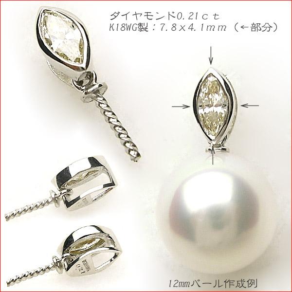 マーキスダイヤモンド K18WG バチカン金具 ペンダントトップ パーツ