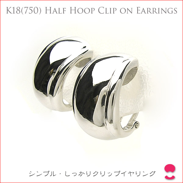 K18ホワイトゴールド 耳たぶの大きい人に最適 シンプルオーバル クリップイヤリング 10P15Jan10