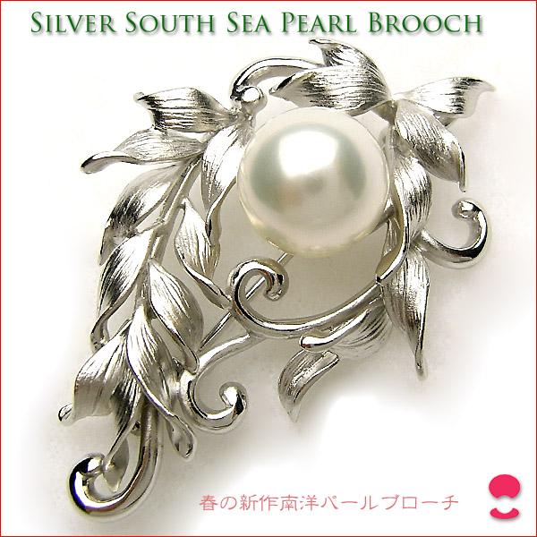 南洋真珠ブローチ シルバー フラワーモチーフ  0619PUP10JU