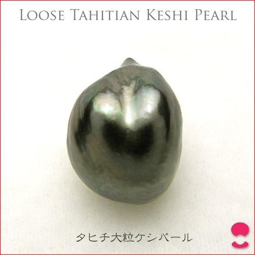 タヒチ黒真珠おもしろケシバロック 13ミリアップの大粒ルース 0619PUP10JU
