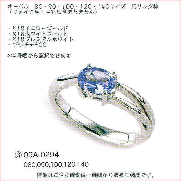 【即納】 お手持ちのリングをリメイクしませんか?シンプルデザインのリング リメイク枠, オトクニグン 0521f393