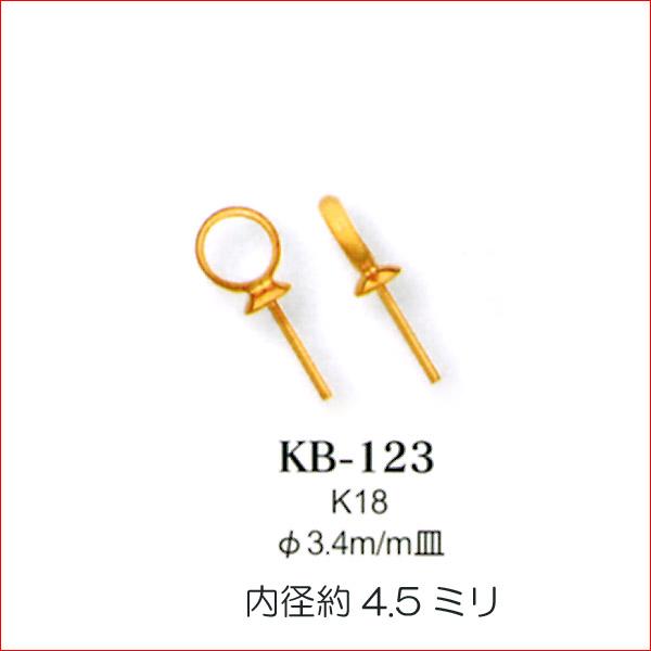 K18イエローゴールド パールチャーム用パーツ